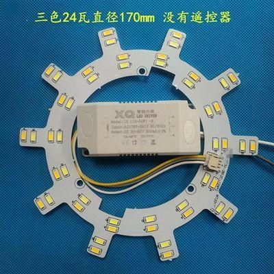 led三色遥控无极调光灯带吸顶灯改造灯板圆形高亮灯管芯贴片光源