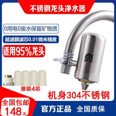 容声不锈钢水龙头净水器自来水过滤器家用直饮净水机厨房净化器