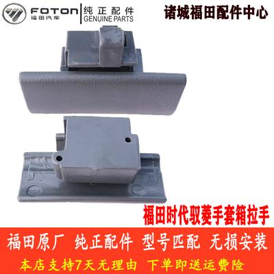 福田时代驭菱V1/VQ1/V2/V5手套箱开关拉手杂物工具盒原厂配件热销