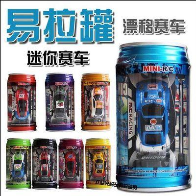 【易拉罐遥控车】高速迷你遥控漂移小汽车超小型可乐罐充电遥控车