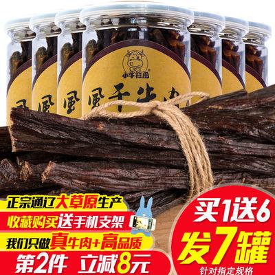 【买1份发7罐】牛肉干 内蒙古超干手撕风干小牛拉图2/7罐零食特产
