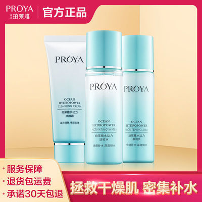 珀莱雅水动力小套盒补水保湿护肤品美白淡斑化妆品礼盒透皙白套装
