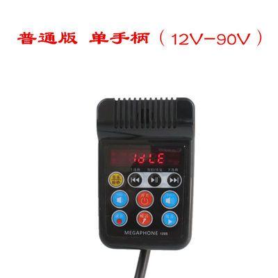 12v24v大功率车载扩音器户外车顶宣传喇叭主机摆摊叫卖录音喊话器