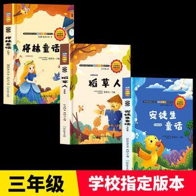 三年级上册必读课外书安徒生童话格林童话全集稻草人正版书籍故事