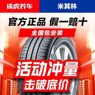 米其林汽车轮胎175 185 195 205 215 225 235 官方正品支持安装