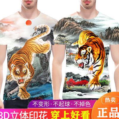 新款霸气老虎T恤短袖夏3D图案印花男士潮牌加肥大码学生冰丝半袖