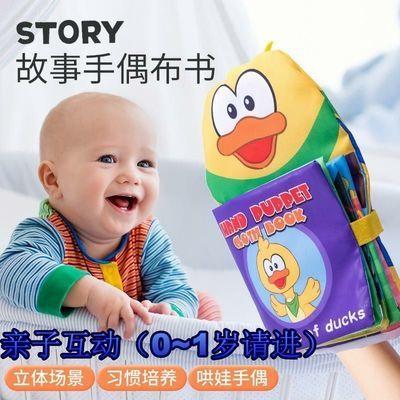 小黄鸭手偶布书 早教书布 布书早教 布书婴儿 0-6-12早教启蒙布书