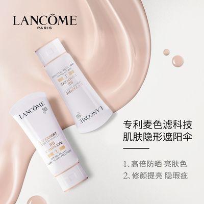 【专柜正品】Lancome/兰蔻  新柔皙修颜隔离乳SPF30 妆前乳