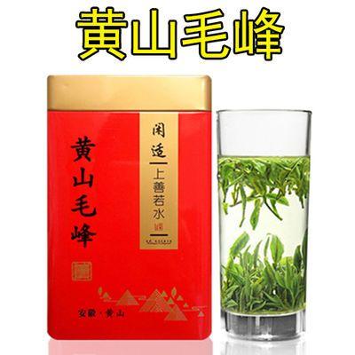 2020黄山毛峰特级茶叶罐装茶新茶头芽袋装好茶叶250g礼盒装品质茶
