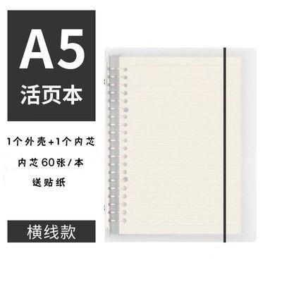 活页笔记本A5B5加厚替芯可拆卸网格方格记事本学生活页夹手账本子