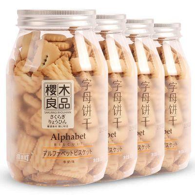 樱木町儿童饼干罐装蔬菜味小馒头小熊字母造型健康营养零食品良品