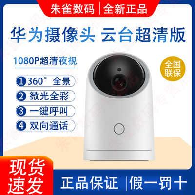 百亿补贴: HUAWEI 华为 HQ8 海雀AI摄像头 云台超清版