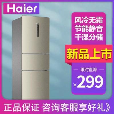 海尔冰箱家用两门三门多选93/165/170/182/206/218升小型静音节能