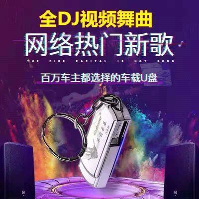 (全DJ视频歌曲)车载音乐U盘流行中文dj高音质无损高清MP4车用优盘