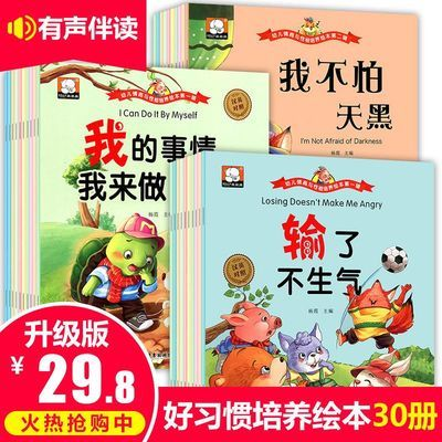 全30册幼儿童情绪管理与性格培养绘本中英双语3-6岁睡前故事启蒙