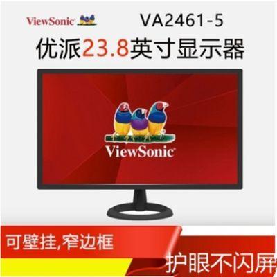 优派VA2461-5 23.8英寸VA广视角办公家用DVI电脑液晶显示器高清屏