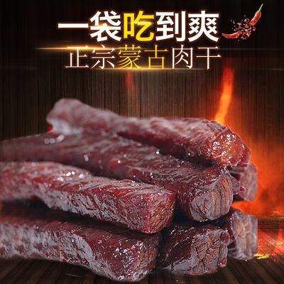 内蒙古风干牛肉干 零食手撕牛肉干小吃看剧麻辣零食正宗 手撕肉干