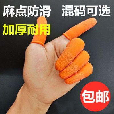 橙色麻点橡胶防滑手指套耐磨加厚乳胶防护点钞教师分翻页点钞印刷