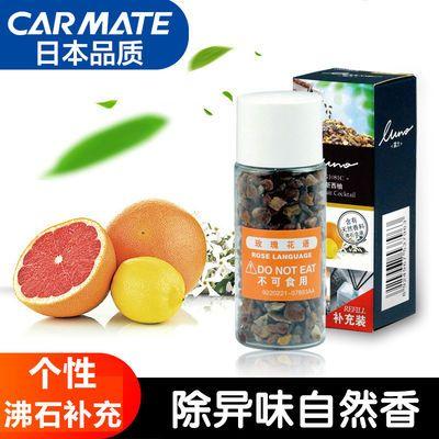 快美特汽车沸石香水替换装车载空气清新剂补充装持久淡香古龙味