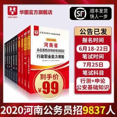 华图河南省考公务员2020河南省考行测申论公安教材真题试卷5100题