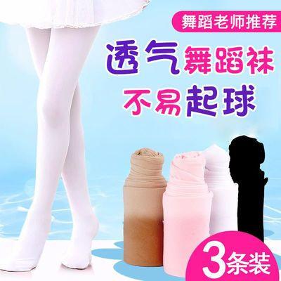 【三双装】儿童打底裤女薄款白色丝袜女童连裤袜练功专用舞蹈袜子
