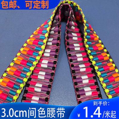 现货新款间色提花腰带涤纶织带服装辅料多色彩虹间色织带