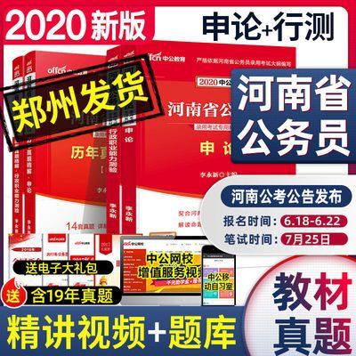 正版中公2020河南省考公务员录用考试申论行测教材书历年真题试卷