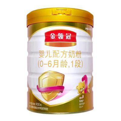 热卖伊利金领冠1段2段3段4段900g罐装婴幼儿配方奶粉一段二段三段