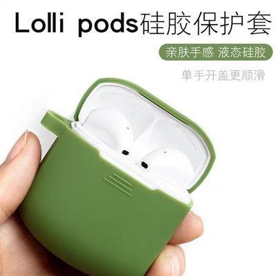 漫步者LolliPods保护套无线蓝牙耳机lollipops保护壳软硅胶耳机壳