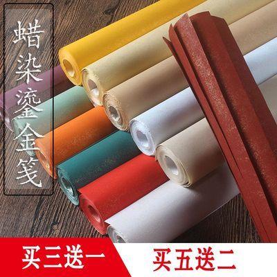 蜡染鎏金彩色四尺对开六尺条屏蜡染笺宣纸半生熟书法专用纸作品纸