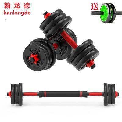 翰龙德哑铃男士健身器材5kg10/20kg/30kg/40kg杠铃可调节哑铃杠铃