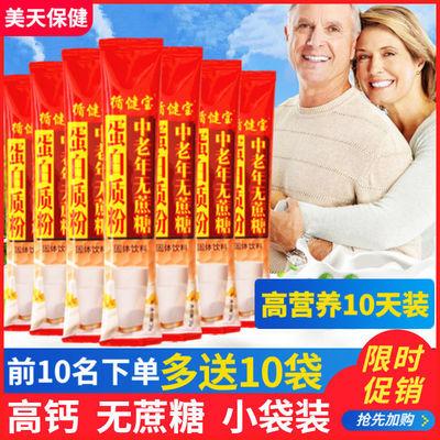 中老年人无蔗糖蛋白质粉老人增强提高营养粉无糖高钙小包装免疫力