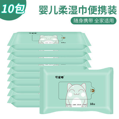 婴儿湿巾10抽手口专用男女学生擦脸儿童成人小包便携迷你可爱湿巾