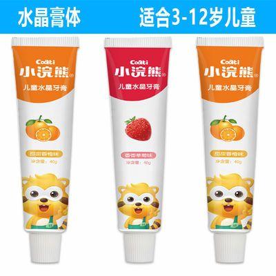 小浣熊儿童牙膏45g/70g草莓香橙苹果水果口味食品级不含氟3-12岁