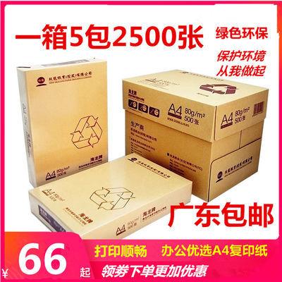 海龙A4 玖龙复印纸70克80gA4打印白纸草稿 500张/包