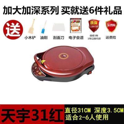 超大号电饼铛家用烙煎饼锅商用双面多功能不粘锅小型薄饼机电饼档