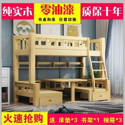 多功能实木床双层床儿童床上下床高低床子母床上下铺分体床书桌床