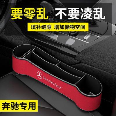 奔驰glc储物盒e300c200l汽车收纳盒座椅夹缝隙车载用品内饰置物盒