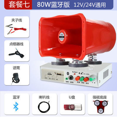 12V扩音器喇叭户外地摊叫卖喊话器车载宣传大功率录音播放器车顶