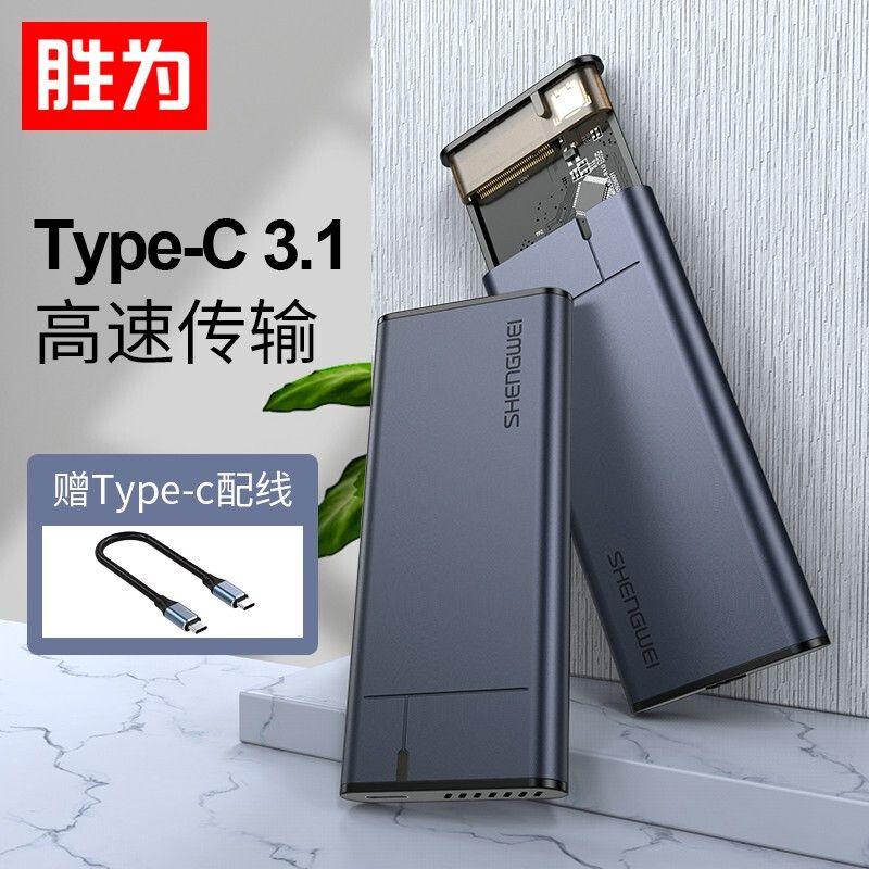 胜为M.2 NVME移动硬盘盒Type-C3.1接口SSD外置硬盘盒配Type-C线