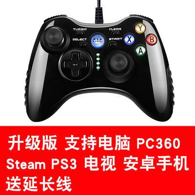 有线无线游戏手柄PC电脑电视USB手柄Steam震动PS3笔记本模拟器