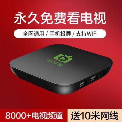 美纳途奇异果Q8全网通高清网络电视机顶盒安卓盒子无线WIFI播放器