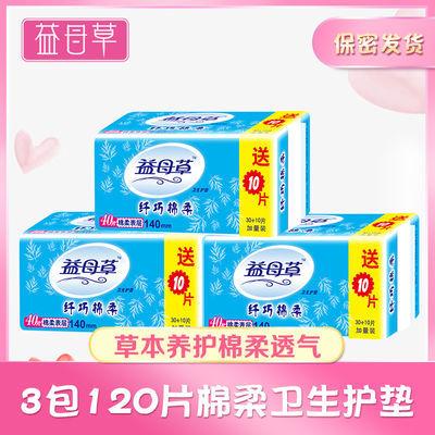 益母草卫生巾 卫生护垫清爽纯棉140mm3包组合装共120片