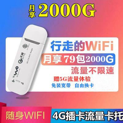 4g无线路由器 家用插卡移动随身wifi无线网卡托USB车载网络接收器