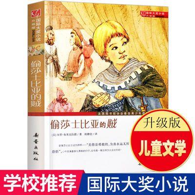 偷莎士比亚的贼文学名著小说课外阅读书籍儿童文学畅销书籍