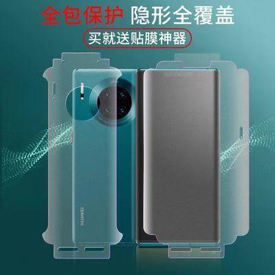 华为mate30Pro磨砂全包手机膜mate20Pro前后全屏高清蓝光贴膜