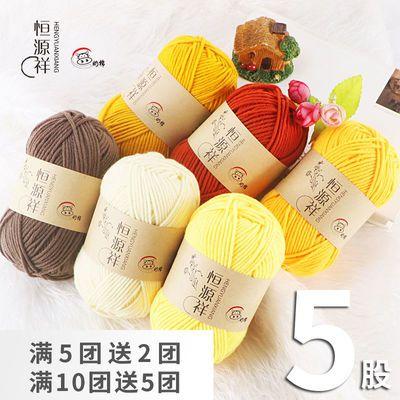 恒源祥5股牛奶棉线宝宝线中粗手工编织材料包钩鞋玩偶围巾毛线团