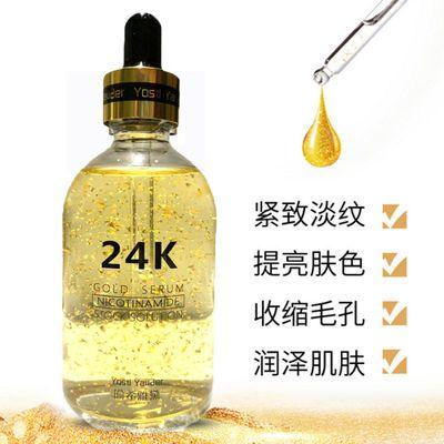 24k黄金烟酰胺100ML去黑头收缩毛孔祛斑抗皱美白补水保湿精华液