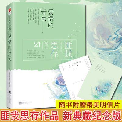 东宫小说 爱情的开关 古代宫廷情感爱情青春书籍古言情畅销小说书