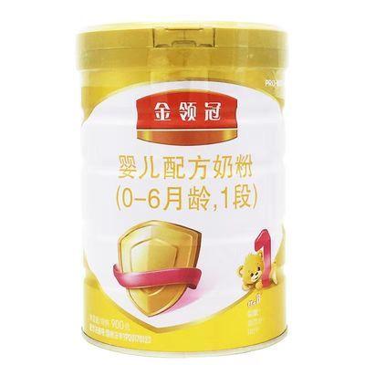 热卖【官方正品】伊利金领冠1段2段3段4段900g罐装婴幼儿牛奶粉
